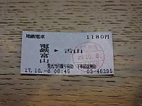 Toyama20171008_006