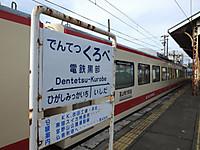 Toyama20171008_017