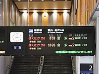 Toyama20171008_025