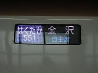 Toyama20171008_029