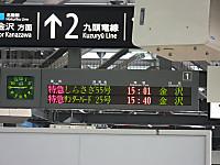 Hokuriku20171009_092