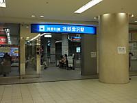 Hokutetu20171009_094