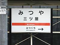 Hokutetu20171009_110