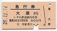 Isumi_rail20171014_11
