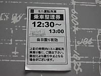 Teppaku20171017_046