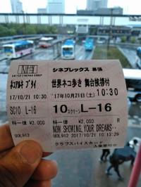 Makuhari20171021_01