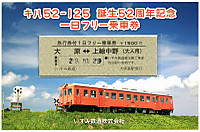 Isumi_rail20171029_05