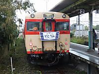 Isumi_kiha28_20171029_09
