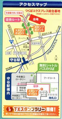 Tukuba20171103_049