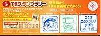 Tukuba20171103_050