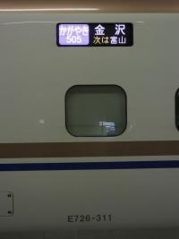 Hokuriku20171118_009