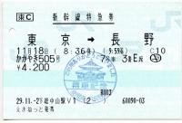 Hokuriku20171118_010