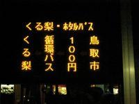 Hotaru_bus2