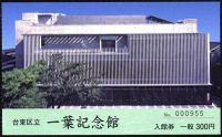 Ichiyo_nyukanken_1