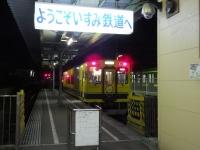 Isumi300_20171112_069