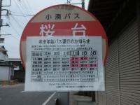 Isumi_otaki20171221_04
