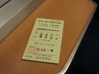 Isumi_rail20171203_46
