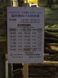 Itihara20171210_18