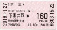 Keio2018012751