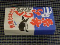 Kujira_bento1