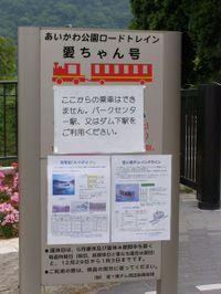 Miyagase7