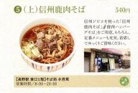 Nagaden20171118_104