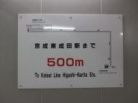 Narita20171113_005