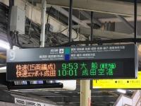 Narita20180114_03