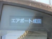Narita20180114_04
