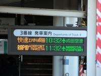 Narita20180114_07