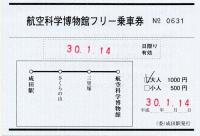 Narita20180114_09