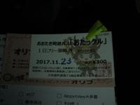 Otaki_bus20171123_06