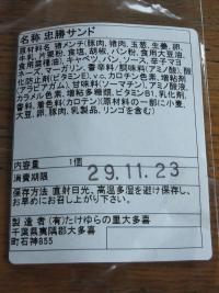 Otaki_bus20171123_13