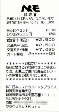 Shukura20171119_061