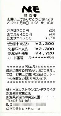 Shukura20171119_082