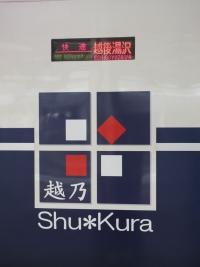 Shukura20171119_087