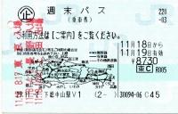 Syumatu_pass20171118_001