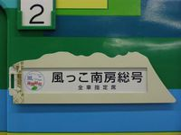 Tateyama9