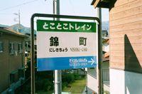 Tokotoko_train2