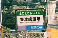 Tokotoko_train5