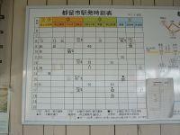 Tsurushi1