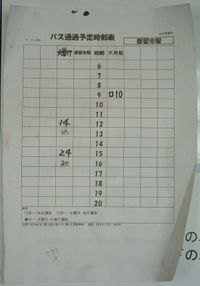 Tsurushi2
