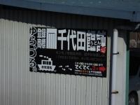 Akaiwa20180204_40
