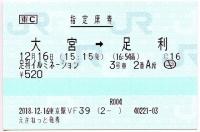 Ashikaga20181216_050