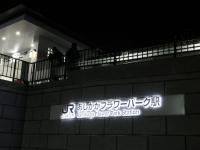 Ashikaga20181216_087