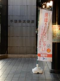 Chiba20190218_02