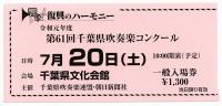 Chiba20190720_03