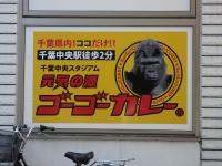 Chiba_mono20180218_34