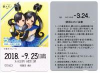 Chiba_mono20180324_01_20200203081301
