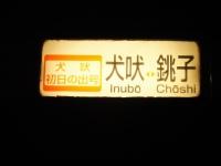 Choden20190101_028